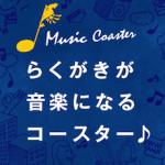 Corona Music Coaster