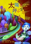 COMA-CHI (EP)「太陽を呼ぶ少年」