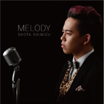 清水翔太 (album)「MELODY」